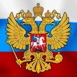 А знаете ли Вы? Герб России