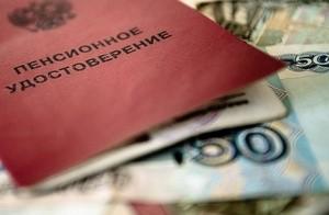 300-рублей-и-пенсионное-удостоверение