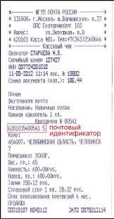 квитанция об отправке посылки